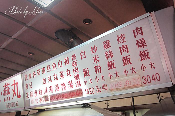 【新竹城隍廟美食】柳家肉燥飯。在地人認定的美味 by 妮喃小語