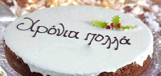 """Την Πρωτοχρονιάτικη πίτα κόβει η Εθελοντική Ομάδα """"Αληλλεγγύη"""" του Δήμου Ερμιονίδας"""
