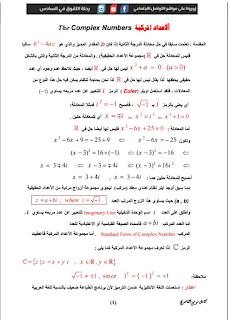 ملزمة الرياضيات للصف السادس العلمي بفرعيه الاحيائي والتطبيقي للأستاذ موسى الناصري 2017
