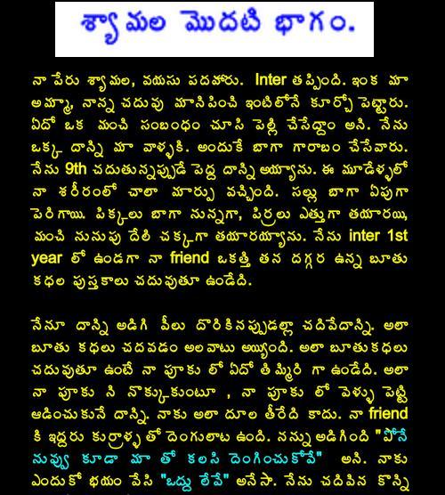 Boothu Kathalu Telugu PDF: July 2013