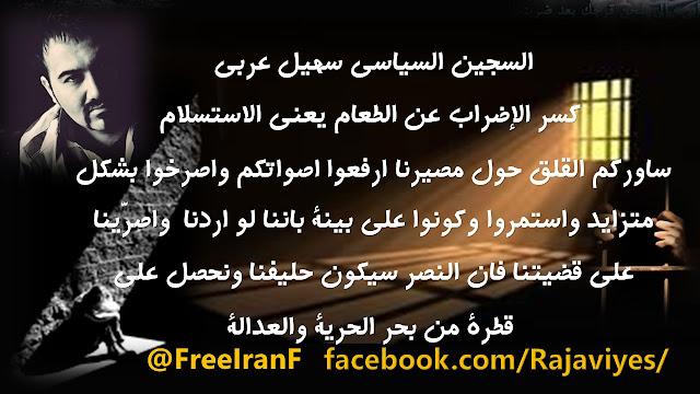 السجين السياسي سهيل عربي: كسر الإضراب عن الطعام يعني الاستسلام