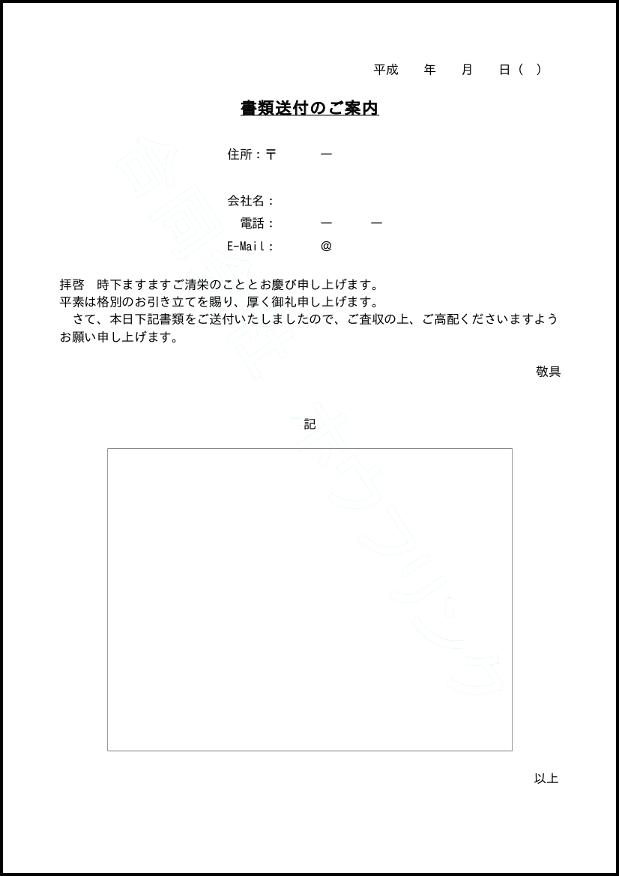 書類送付状 006