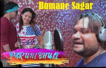 paruni bhuli lyrics by humane sagar