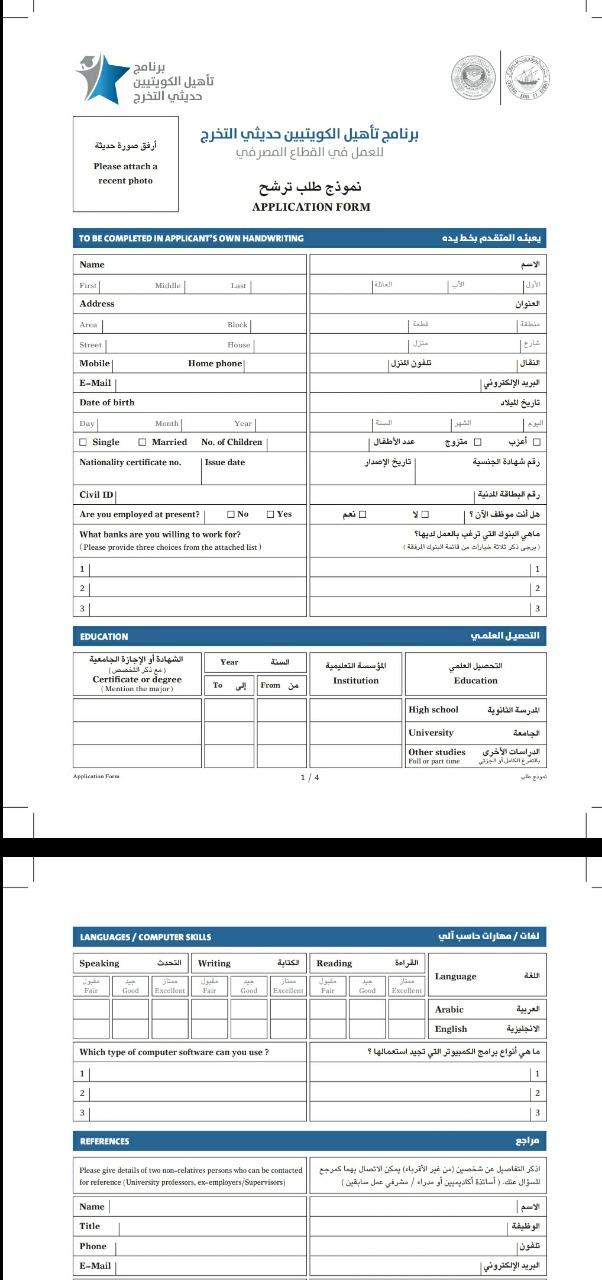 بوابة التوظيف الكويتي