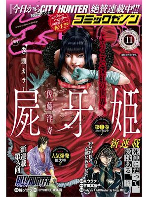 月刊コミックゼノン 2017年11月号 raw zip dl