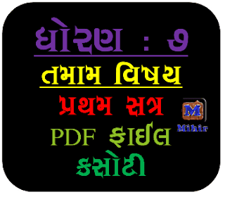 Std 7-Unit-Test-Paper-in-PDF-File ,Online, Download, Sanskrit, Test, PDF, File, Semester, 1, STD-6, STD-7, STD-8, Answer Key,  SCE Evaluation, Mulyakan, Test Online, PDF File, My blog, All Test, One  PDF File, Very, Useful, Teacher, Student, English, Guajrati, Hindi, Sanskrit, Social Science, Mathematics,Science,All Subject
