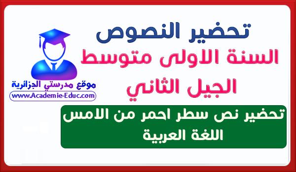 تحضير نص سطر احمر من الامس اللغة العربية للسنة أولى متوسط للجيل الثاني