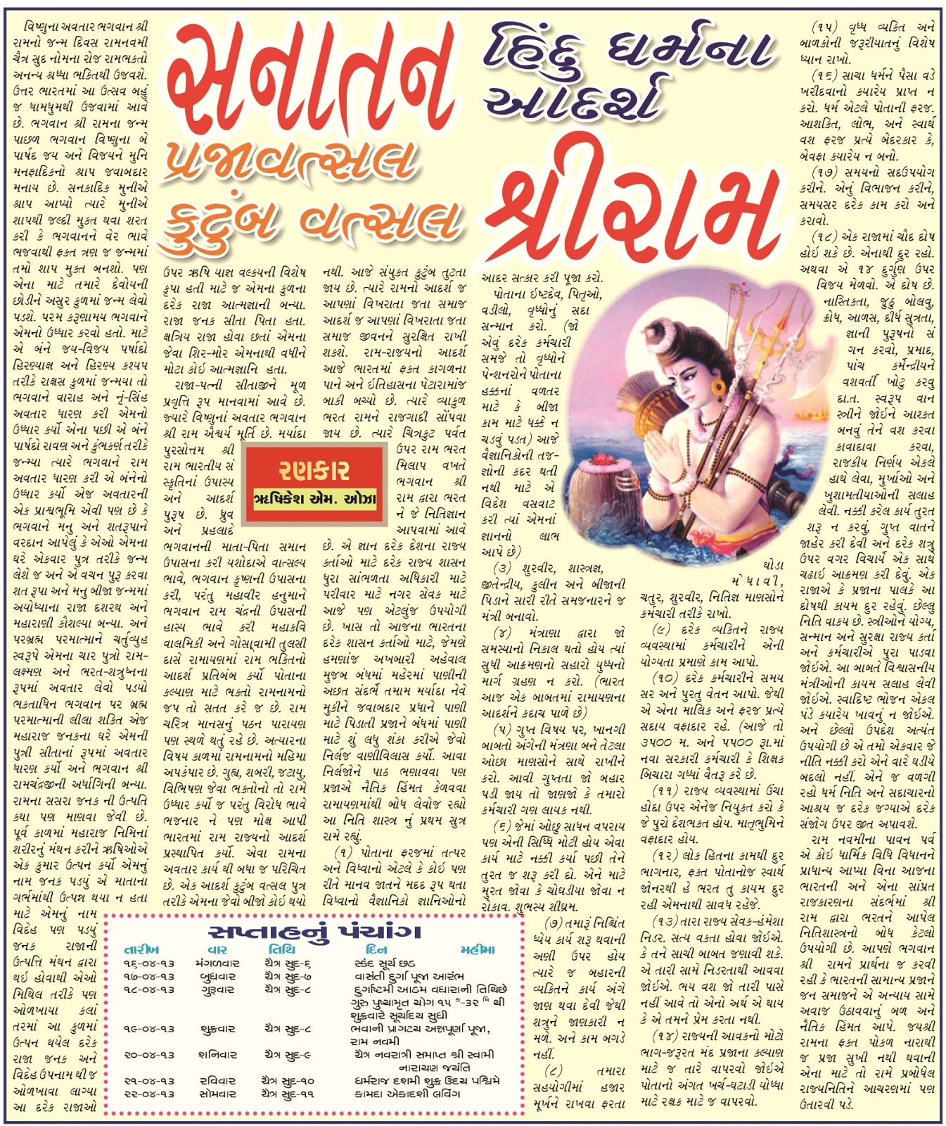 essay on ram navami in gujarati
