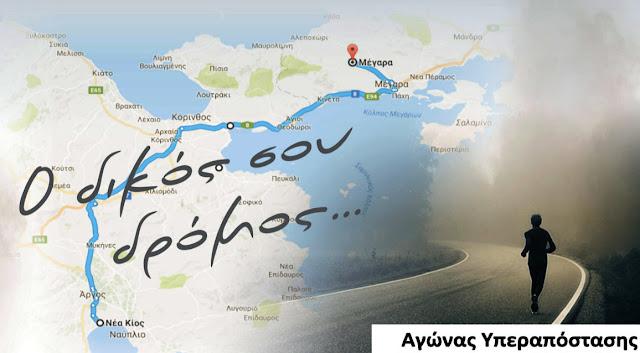 """""""2ος Δρόμος Μικράς Ασίας"""": Αγώνας 100 χιλιομέτρων Μέγαρα -  Νέα Κίος"""
