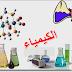جميع دروس الكيمياء والفيزياء جدع مشترك علمي وتكنولوجي