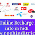 Best online recharge apps info in hindi