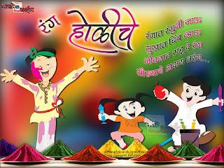 Holi Marathi Images