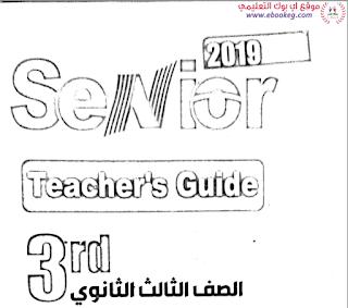 تحميل إجابات كتاب سنيور SeNior للصف الثالث الثانوي 2019 - كتاب الشرح