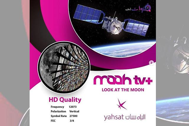 تعرف على تردد قناة maah tv الجديد 2019 ياه سات