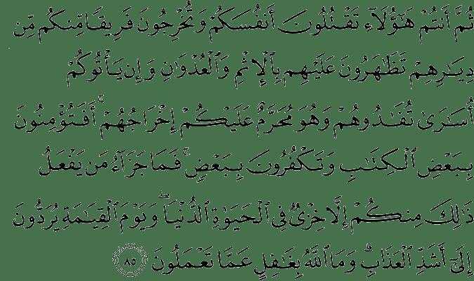 Surat Al-Baqarah Ayat 85
