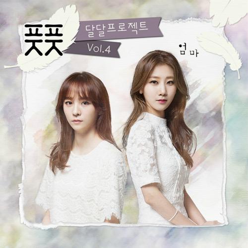 [Single] Fresh Girls – 달달프로젝트 Vol.4 – 엄마