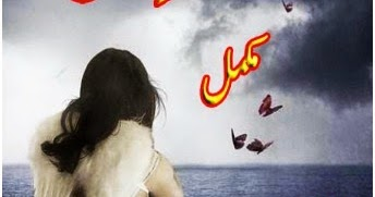 Dar E Dil Full Novel Pdf