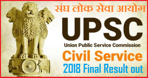 UPSC Result: UPSC Civil Services Exam 2018 final result announced