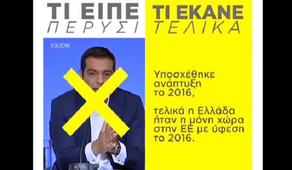 Το βίντεο της ΝΔ για την ομιλία του πρωθυπουργού στη ΔΕΘ