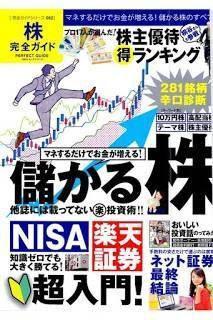 [完全ガイドシリーズ] 株完全ガイド