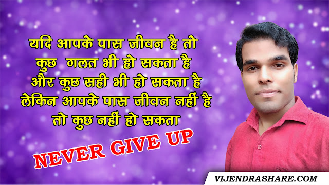 NEVER GIVE UP BY VIJENDRA