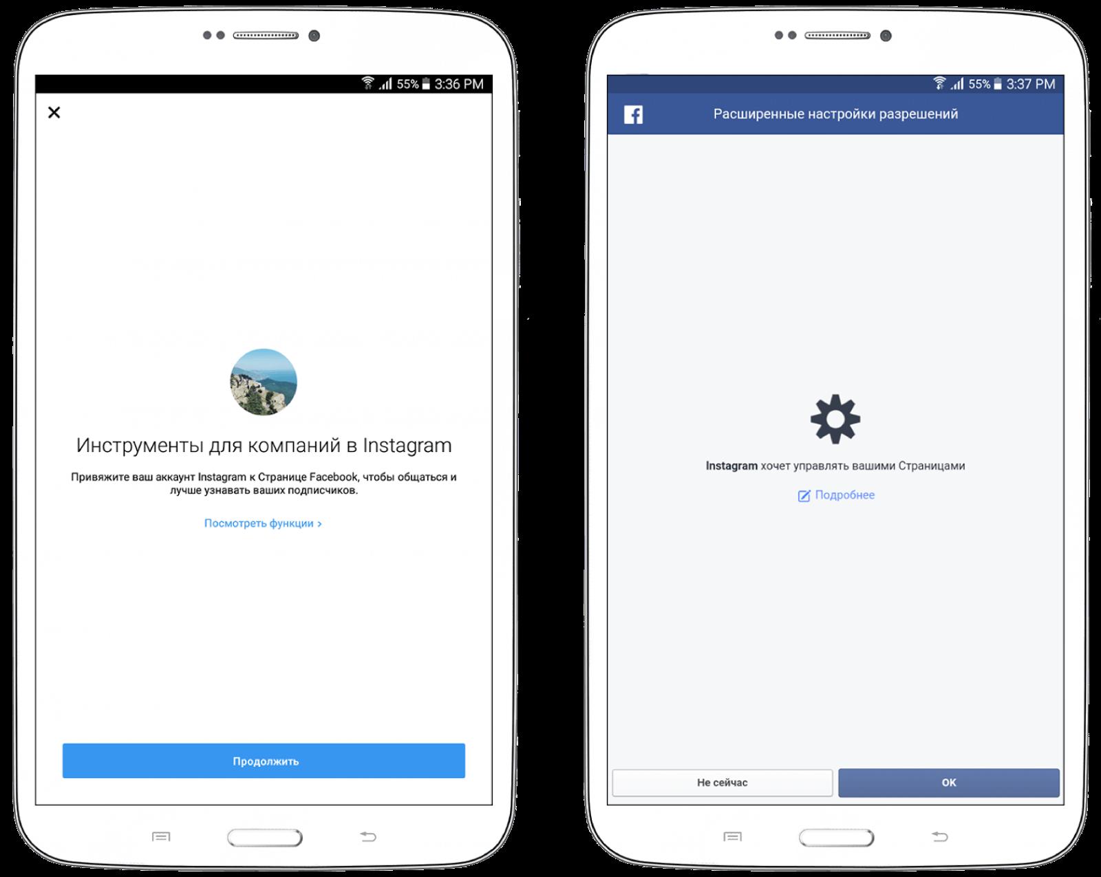 Регістрація бізнес акаунту Instagram