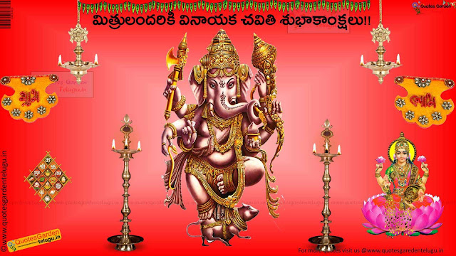 Best Vinayaka Chavithi HDWallpapers Quotes Poems messages sms Whatsapp in telugu