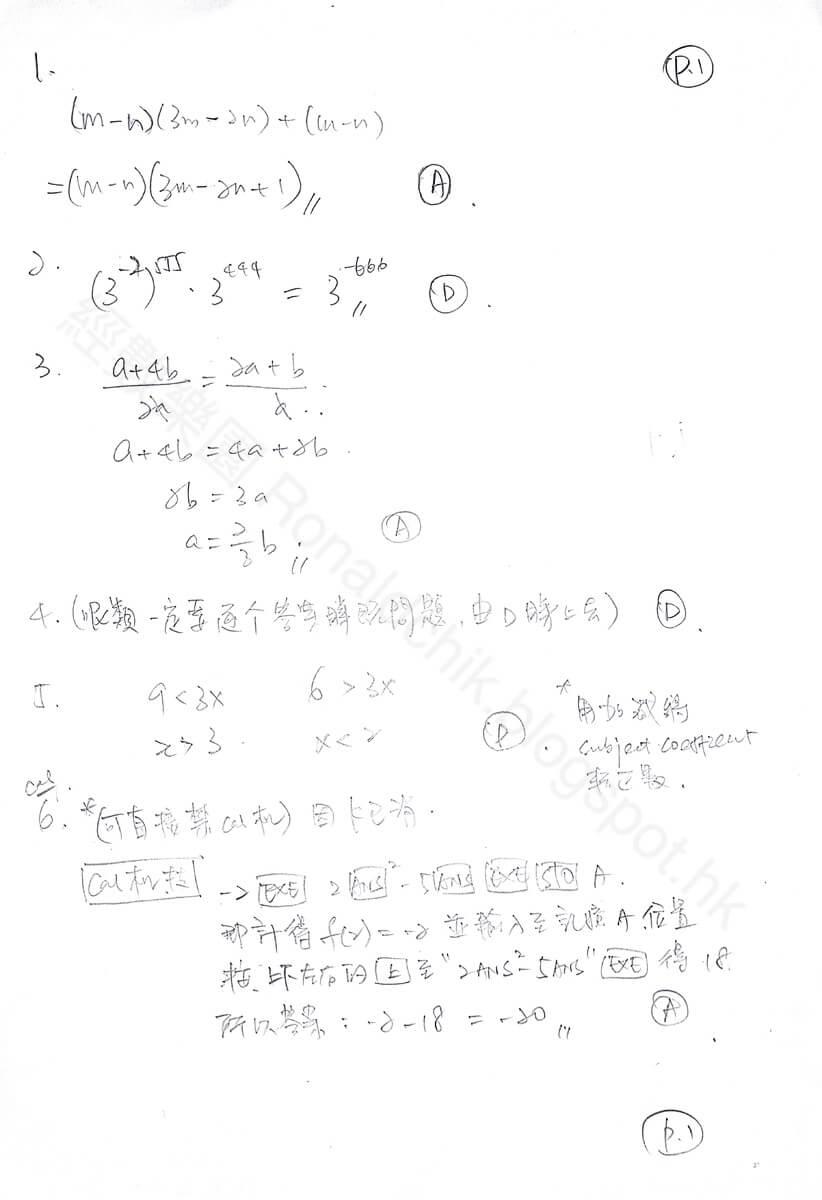 2017 DSE Math Paper 2 數學 卷二 答案 Q.1,2,3,4,5,6
