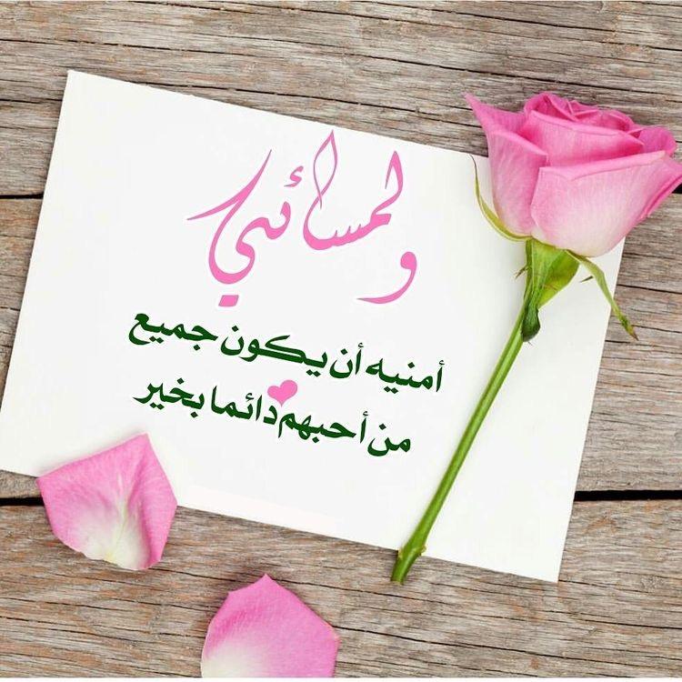 الزهور.. رسالة حبٍّ جميلة.. %25D9%2585%25D8%25B3%25D8%25A7%25D8%25A1%2B%25D8%25A7%25D9%2584%25D8%25AE%25D9%258A%25D8%25B14