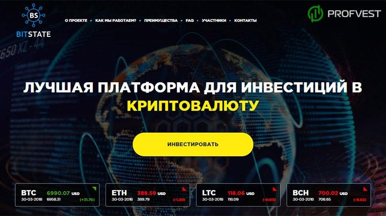 BitState обзор и отзывы HYIP-проекта