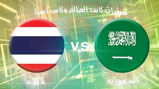 ملخص نتيجة مباراة السعودية وتايلاند اليوم 23-3-2017 فوز المنتخب السعودي بنتيجة 1-0 في تصفيات كأس العالم 2018