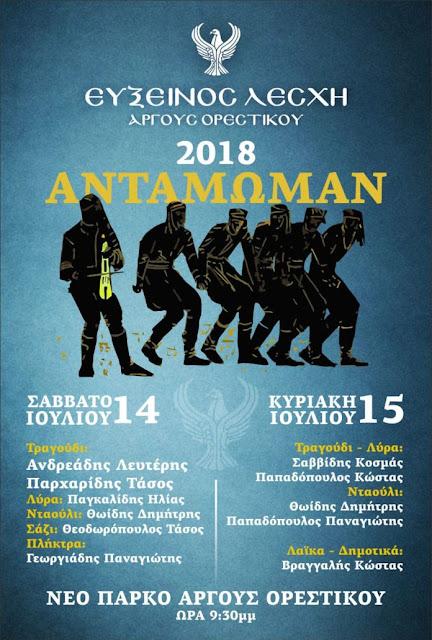«Αντάμωμαν 2018» από την Εύξεινο Λέσχη Άργους Ορεστικού