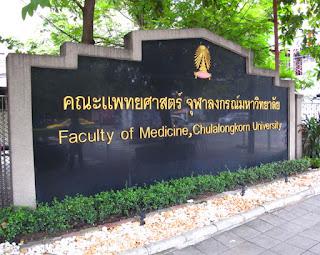 คุณสมบัติผู้สมัคร TCAS รอบ1 คณะแพทยศาสตร์ และคณะทันตแพทยศาสตร์ จุฬาลงกรณ์มหาวิทยาลัย