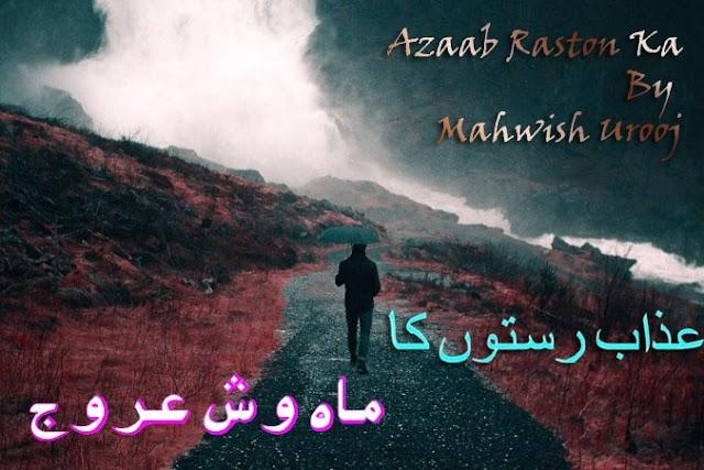 Azab Raston Ka Episode 5 By Mahwish Urooj Pdf Free Download