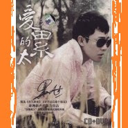 Hei Long (黑龙) - Wo Ai Ni Ni Que Ai Zhuo Ta (我爱你你却爱着他)