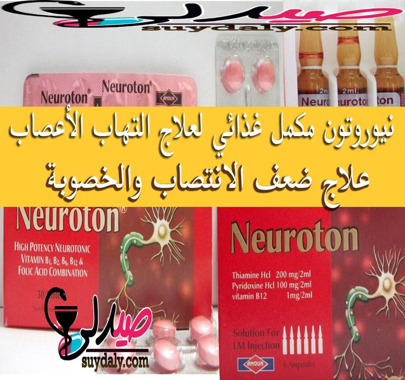 نيوروتون  أقراص وأمبولات Neuroton مكمل غذائي لتحسين وظائف الجهاز العصبي وعلاج التهابات الأعصاب والانتصاب والخصوبة تعرف الجرعة وطريقة الاستخدام والسعر في 2020