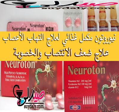 نيوروتون  أقراص وأمبولات Neuroton مكمل غذائي لتحسين وظائف الجهاز العصبي وعلاج التهابات الأعصاب والانتصاب والخصوبة تعرف الجرعة وطريقة الاستخدام والسعر في 2019