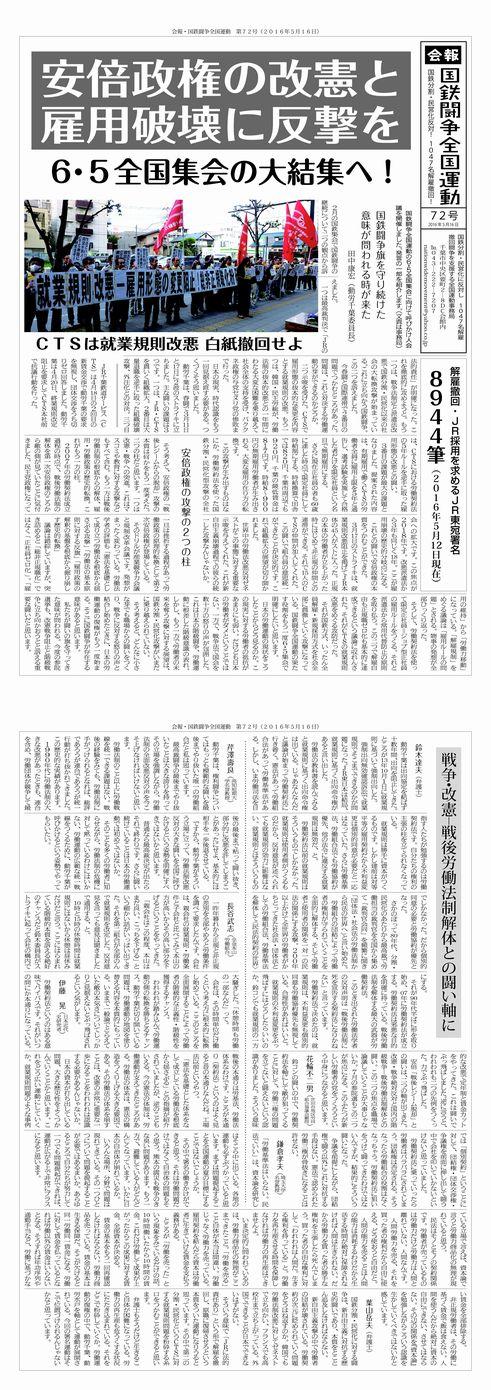 http://www.doro-chiba.org/z-undou/pdf/news_72.pdf