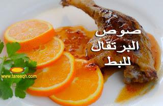 البط بصوص البرتقال
