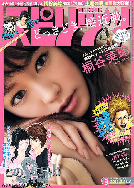 Mirei Kiritani 桐谷美玲 Big Comic Spirits No 8 2013 Cover