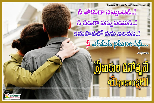Telugu Best and Beautiful Love Quotations and Nice Messages online. Awesome Telugu Love Quotes and Valentines Day Wallpapers, Top Telugu Love Sayings and True Nice pics, Awesome Telugu Lovers Day Pictures and Messages, Telugu Best and Nice Inspiring Nice Sayings, Love Quotes and Wishes in Telugu Valentines Day Pictures.Best Telugu love Poetry and Sayings, Top Telugu Love Quotations Online, Inspiring Love Quotes and Best Love Wallpapers online, Good  Lovers Quotes and Messages, Best Telugu Love Images with Love Quotes in Telugu, Valentines Day Telugu Love Quotations and Greetings. True and Nice Love Sayings pictures Free.