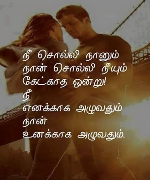 Failure kavithai pdf tamil love