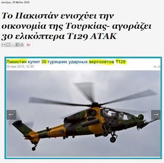 https://www.echedoros-a.gr/2018/05/30-t129-atak.html