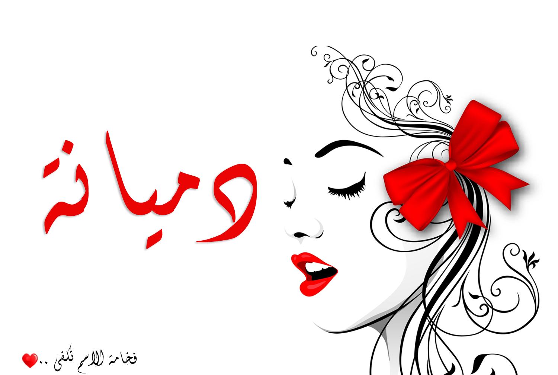 اسم دميانة مزخرف بالعربى والانجليزى مكتوب على صور جميلة