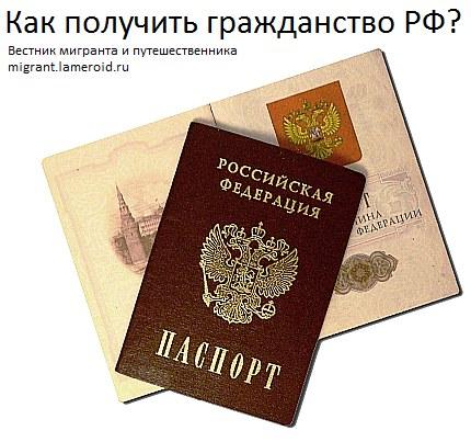 Как получить российское гражданство?