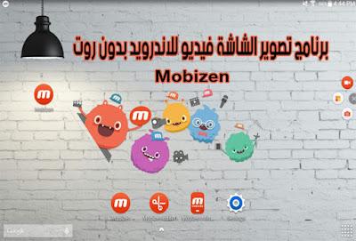 برنامج-تصوير-الشاشة-فيديو-للاندرويد-بدون روت-Mobizen