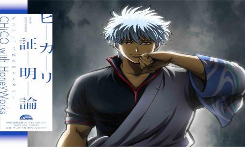 Hikari Shoumeiron Ending 2 Gintama Tamashii-hen