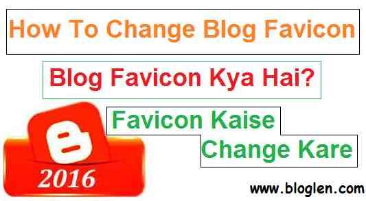 Blogger Favicon Kya Hai Aur Blooger me kaise Add Kare