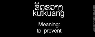 Lao word of the day - to prevent, kutkuang