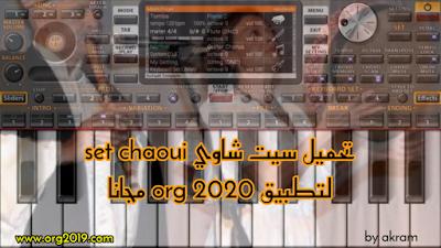 تحميل سيت شاوي set chaoui لتطبيق org 2020 مجانا